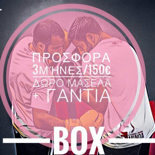 Box - Μποξ