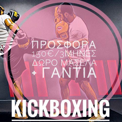 KickBoxing - Κικ Μποξινγ